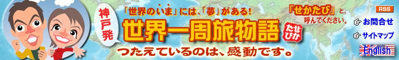 世界一周旅物語(せかたび) - 添乗員夫婦がつくる世界一周旅行のサイト